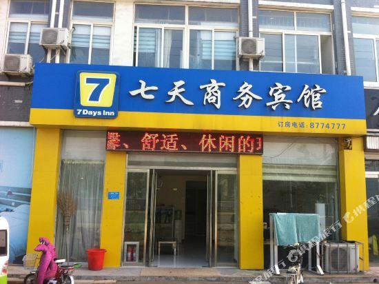 金乡县七天商务宾馆