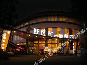 妖怪村主題飯店-溪頭明山森林會館(Monster Village Hotel) 南投市