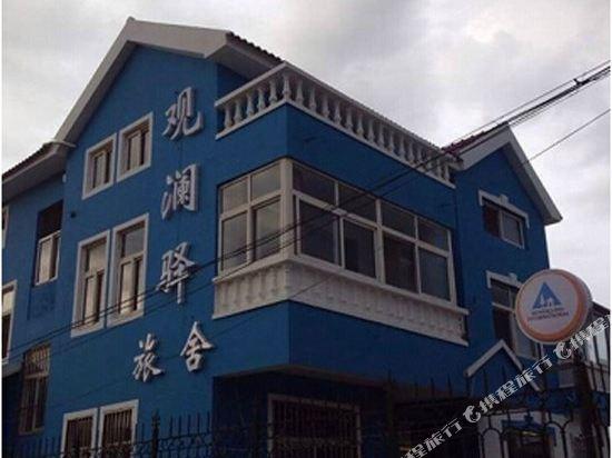 青岛观澜驿青年旅舍(金沙滩旗舰店)