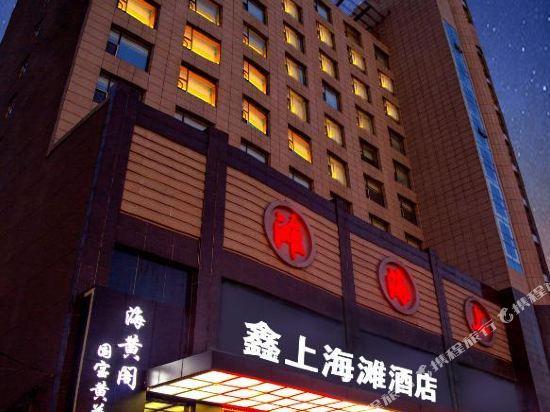 鑫上海滩酒店
