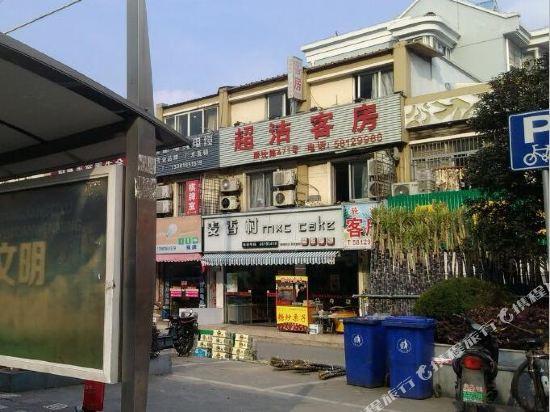 上海超洁宾馆