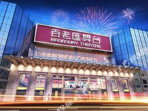 澳門百老匯酒店(Broadway Macau) 澳門