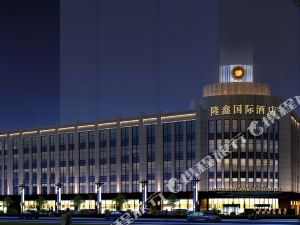 Longxin International Hotel (Five-star building)