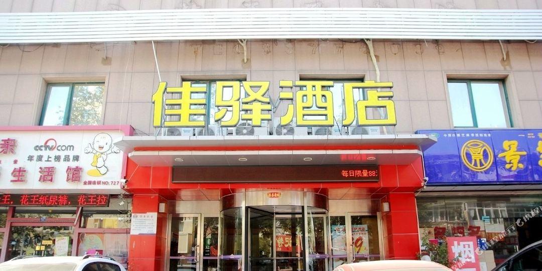 银座佳驿酒店(青岛杭州路汽车总站店)