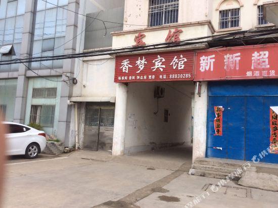 连云港香梦宾馆