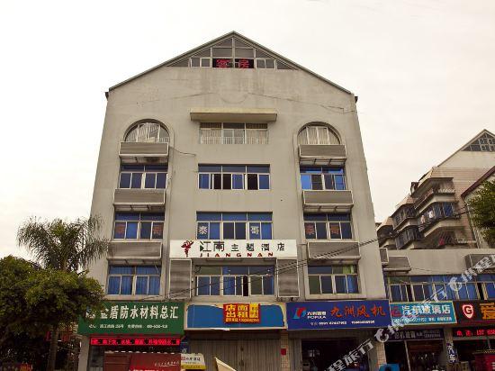 福州江南主题酒店