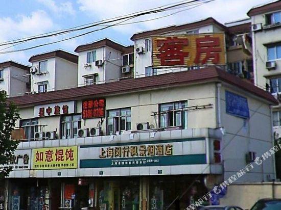 上海星中旅馆(九星建材市场店)