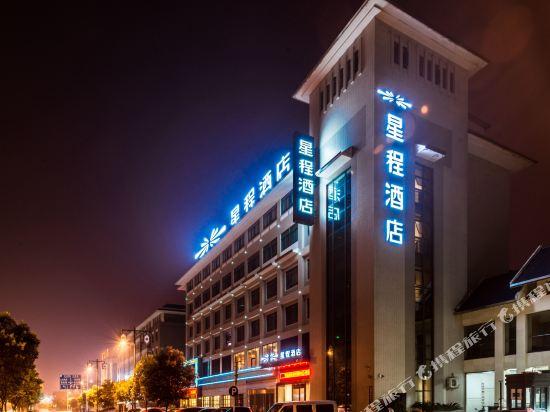 星程酒店 南通体育会展中心店