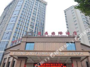 리징 인터내셔널 호텔(Lijing International Hotel)