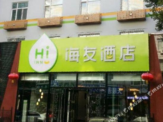 海友酒店 齐齐哈尔中环广场店