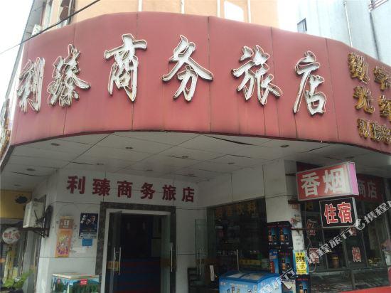 利臻商务酒店