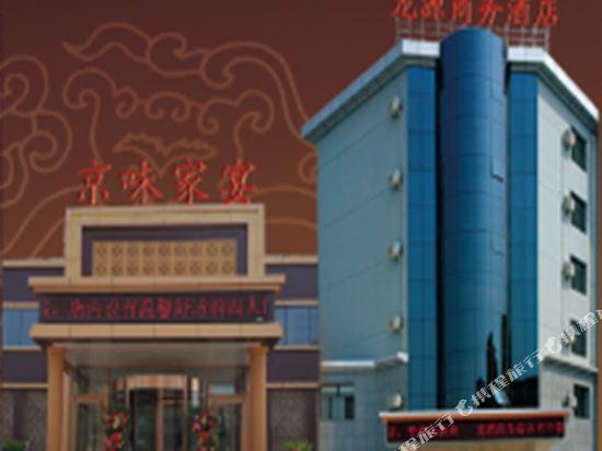 衡水龙源商务酒店(火车站店)