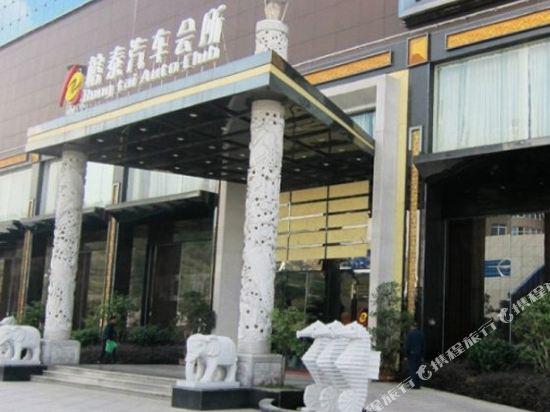 闽侯榕泰汽车行业商务中心酒店