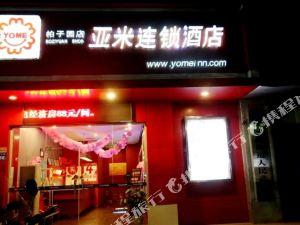 Yami Hotel (Changde Baiziyuan)