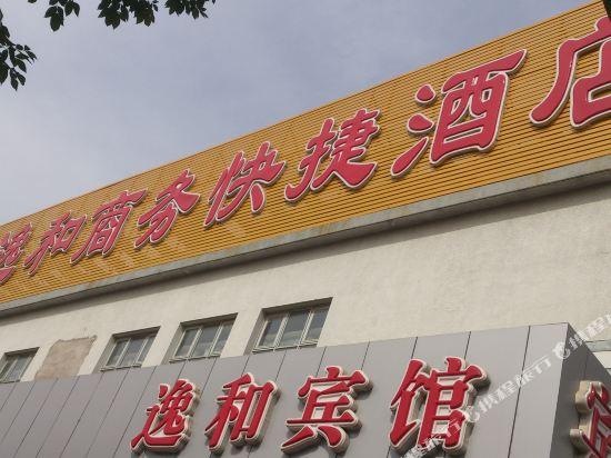 北京逸和快捷酒店(回龙观店)
