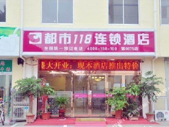 都市118连锁酒店(文体中心店)