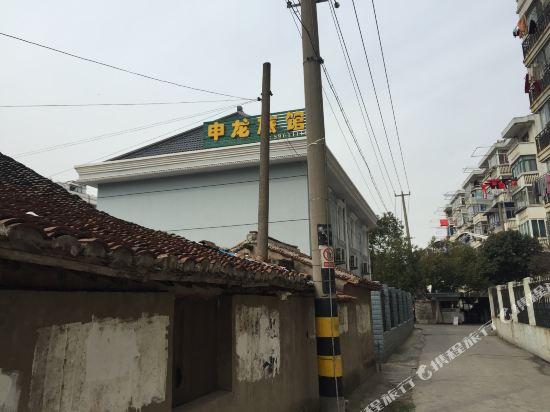 上海申龙旅馆