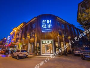 Wuyishan Ancient Street No.3 Tea Hotel