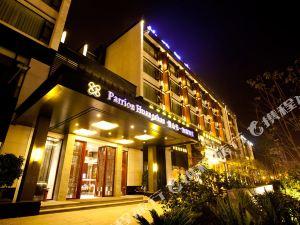 황산 패리온 호텔(Huangshan Parrion Hotel)