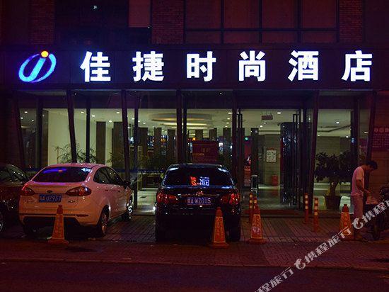 佳捷连锁酒店(名门广场店)