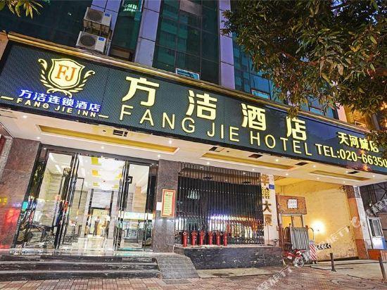 方洁酒店(天河直街店)