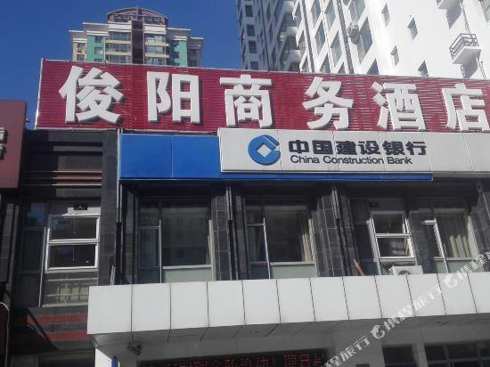 俊阳商务酒店(广外大街店)