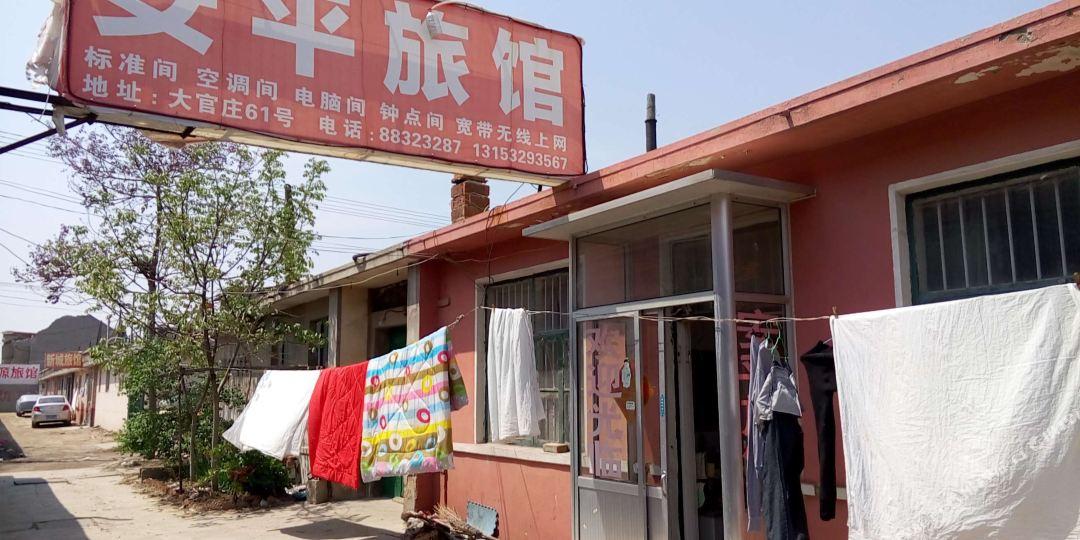 平度大官庄村61号(青岛平度汽车站北路西)