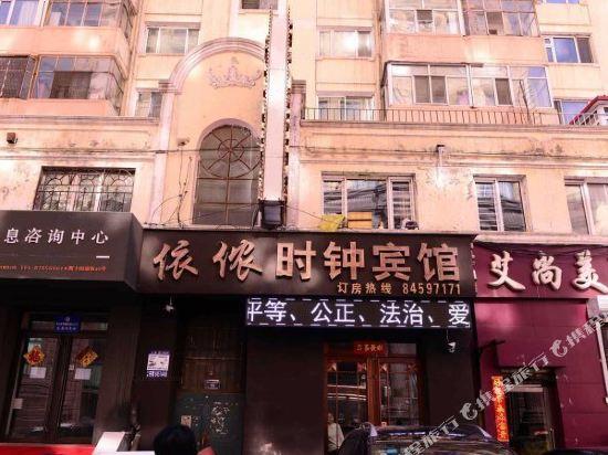哈尔滨依侬时钟宾馆(中央大街店)