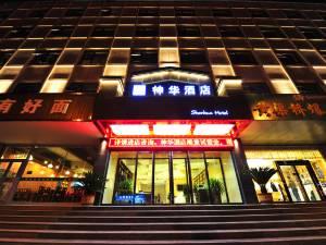 神华酒店(银川鼓楼店)图片