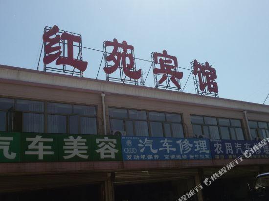 北京顺义红苑宾馆