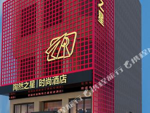 Huangshi Taoran Star Fashion Hotel