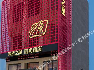 Huangshi Taoran Star Fashion Hotel