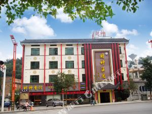 Caishen Hotel (Hengyang Hengshan Caishen Temple)