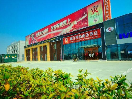 徐州鼎红时尚商务酒店