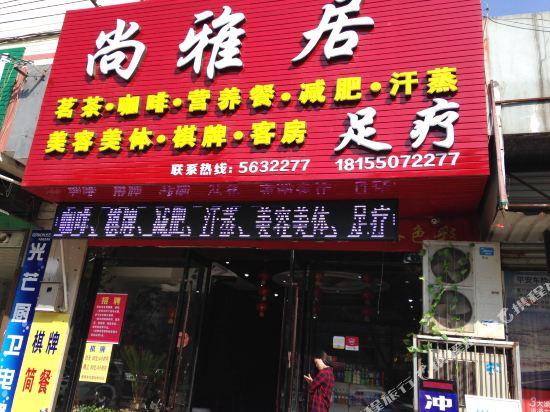尚雅居(建阳南路店)
