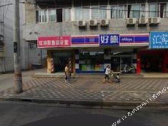 上海汇宾旅馆