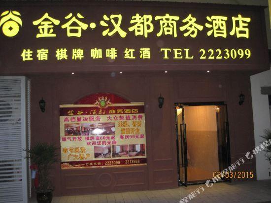 金谷·汉都商务酒店