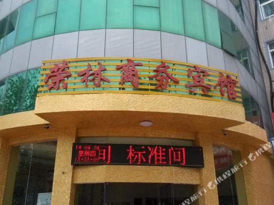 荣林商务宾馆