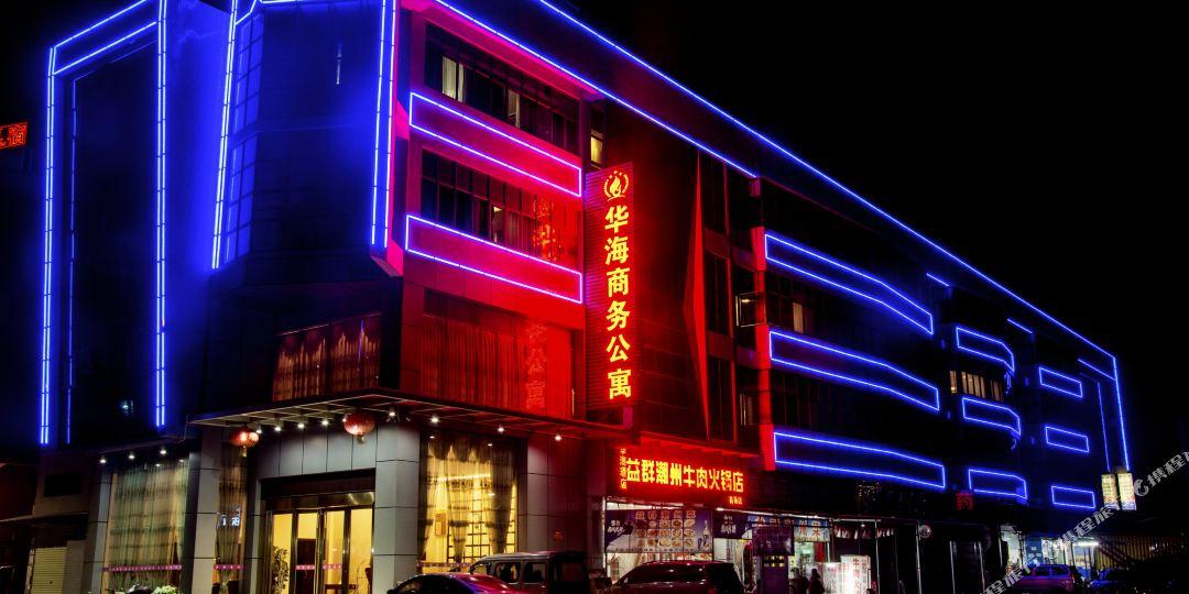 广州华海商务公寓