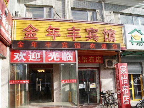 金年丰宾馆(朝阳门店)