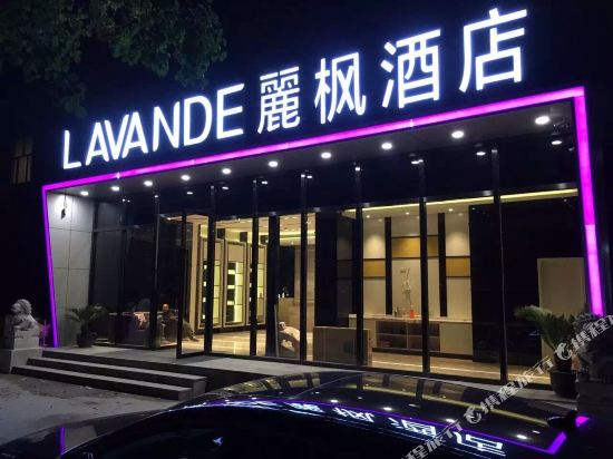 丽枫酒店(上海虹桥机场吴中路店)