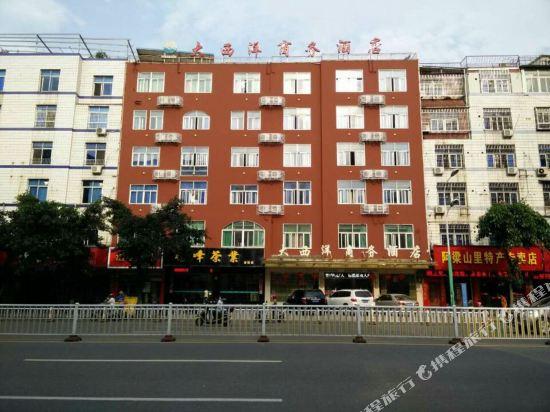 莆田大西洋商务酒店(凤凰店)