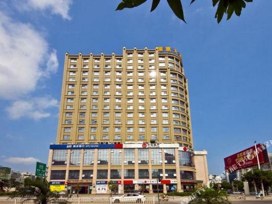 连江国惠大酒店