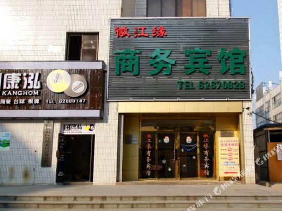 徽江缘商务宾馆(女人街店)