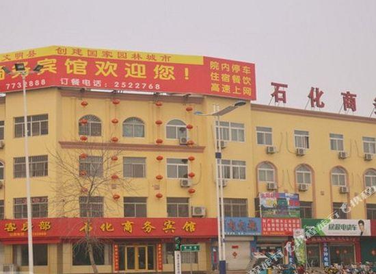 石化商务宾馆
