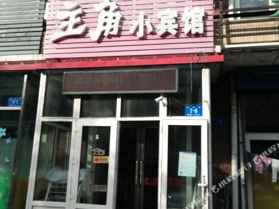 哈尔滨主角小宾馆