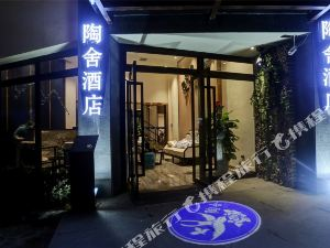 포터리 호텔(Pottery Hotel (Jingdezhen South Guangchang Road))