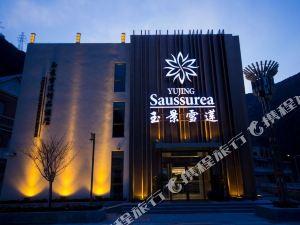 Yujing Saussurea Boutique Hotel