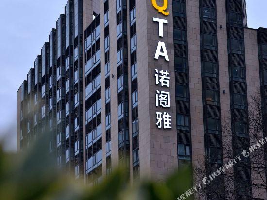 上海打浦桥诺阁雅酒店