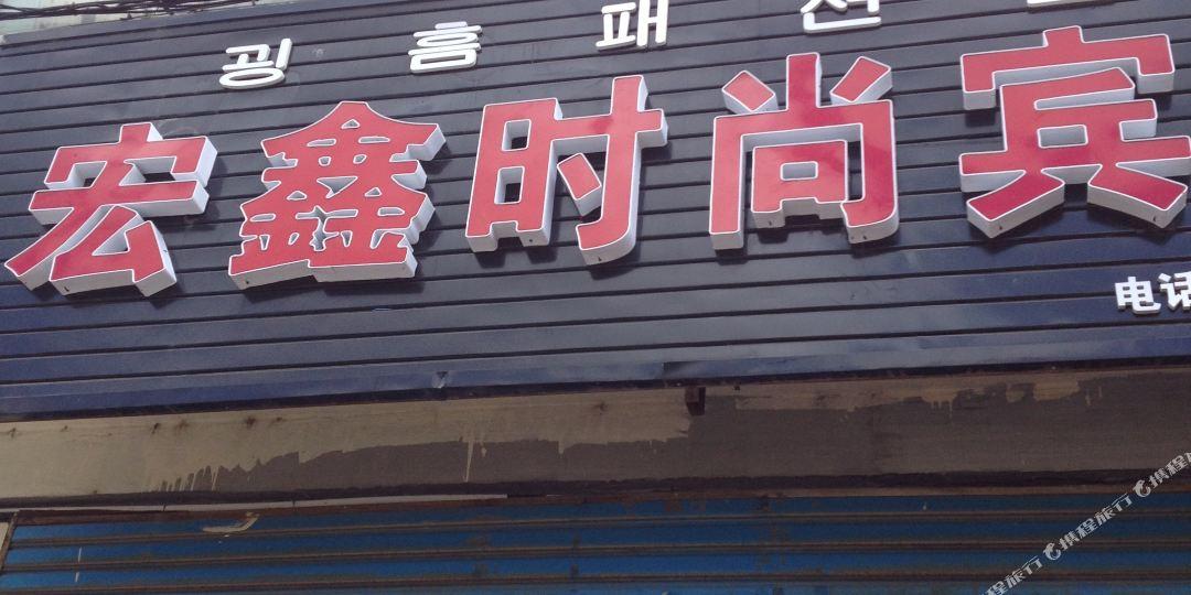 宏鑫时尚宾馆